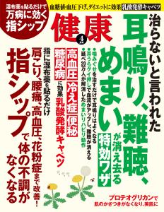 健康表紙_04月号 syku